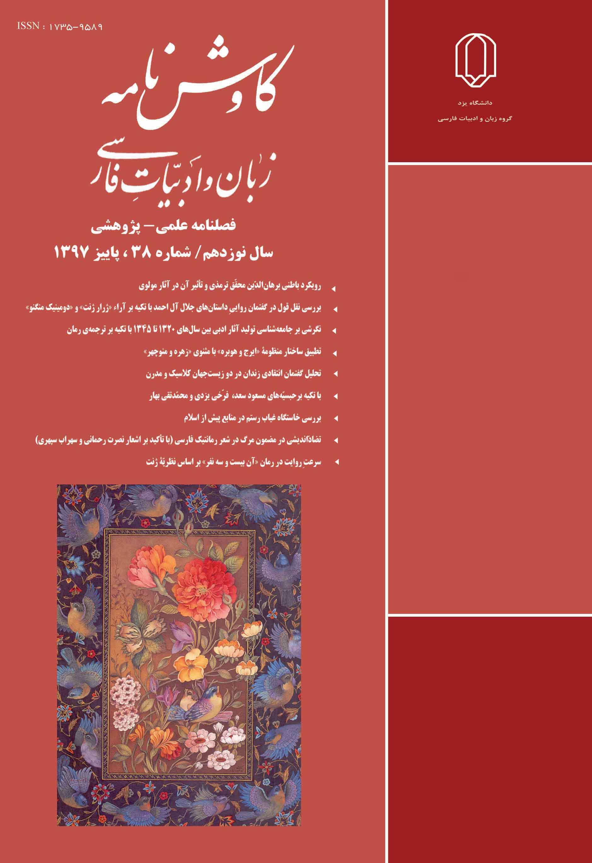 کاوشنامه زبان و ادبیات فارسی